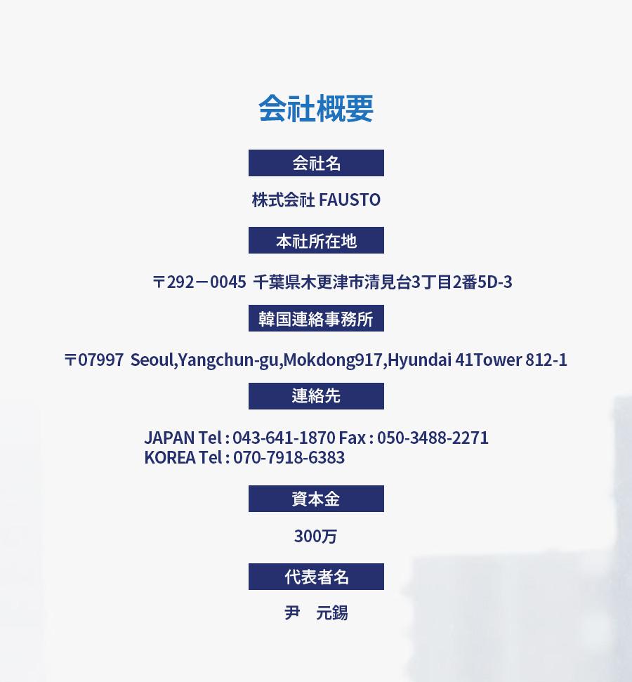 info-japan-m2